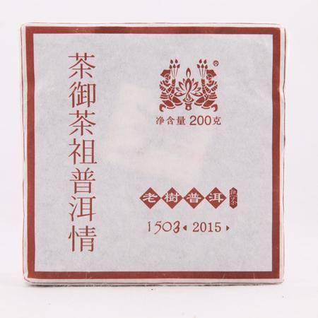 云南 茶御茶祖 普洱情1503  200g/砖