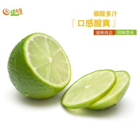 健生源 新鲜水果 海南青柠檬一级优选柠檬5斤装包邮 果园直供