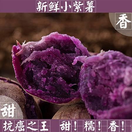 健生源湘西特色迷你番薯新鲜地瓜紫薯红薯香薯5斤紫芋头农家特产