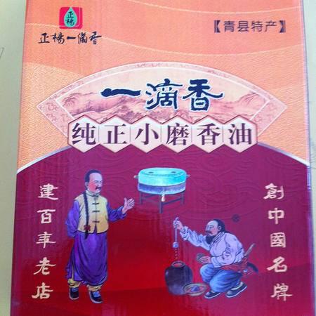 【河北特产】一滴香 纯正小磨香油2+2礼盒装 2550g