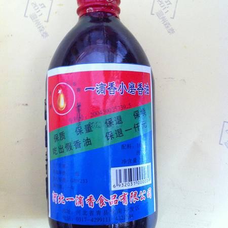 【河北特产】一滴香 白芝麻纯正小磨香油(大) 500g