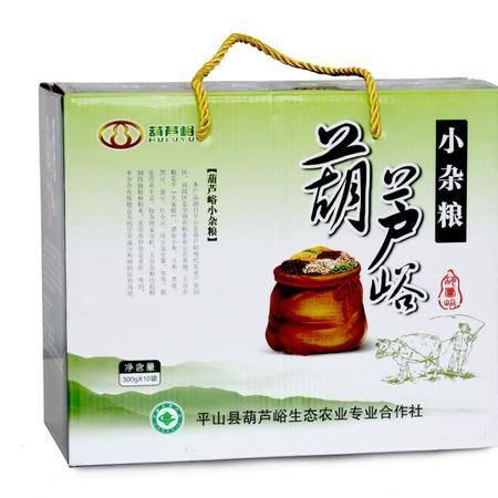 葫芦峪礼盒装小杂粮300g*10袋