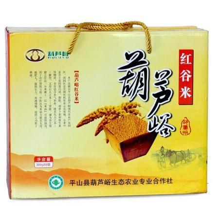 葫芦峪礼盒装红谷米(小米)2.4kg(300g*8袋)