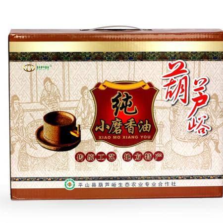 葫芦峪礼盒装小磨香油400g*4瓶