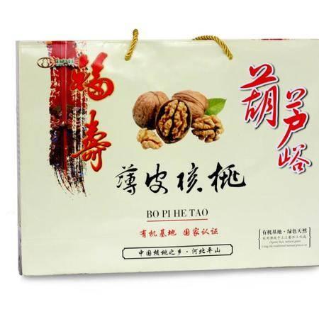 葫芦峪礼盒装薄皮核桃1250g*2袋