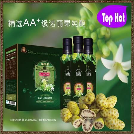 诺丽王-纯酿诺丽果原酶素 250ml*4瓶,诺丽原液 诺丽果汁 一次购买1箱6盒,优惠1盒