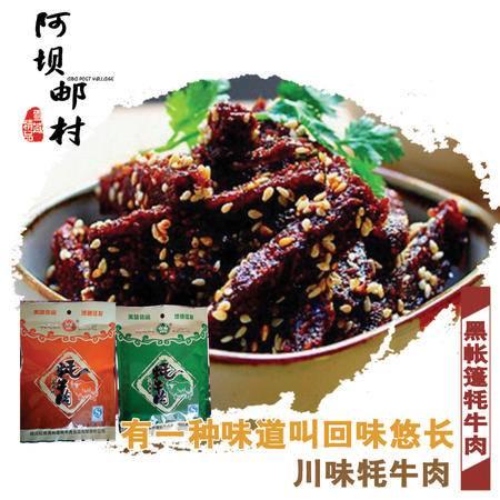 包邮:四川特产红原牦牛肉干98g袋装小吃零食品高原美食