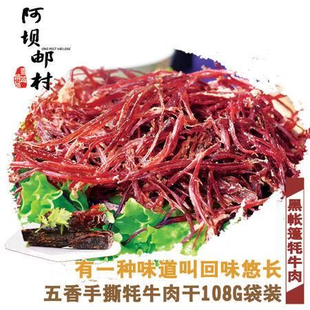 四川特产黑帐篷香辣五香手撕牦牛肉干108g袋装小吃零食品高原美食
