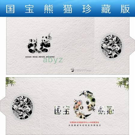 """熊猫邮局——""""国宝大熊猫""""珍藏明信片"""