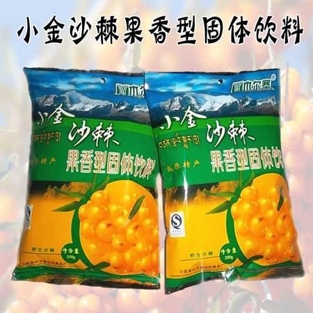 四川特产小金沙棘果香型固体饮料200g*4包装野生果汁小吃零食品