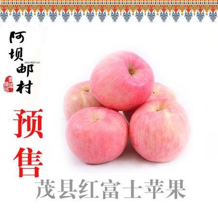 2016正品新鲜采摘苹果水果正宗四川高原特产红富士现摘现发梨花香