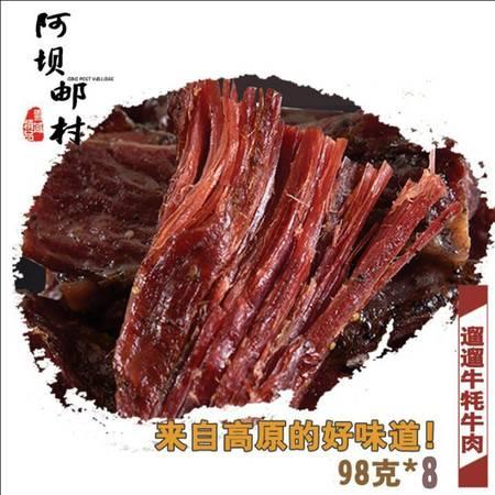 四川特产风干手撕牦牛肉干高原特产美味休闲小吃零食品98克*8袋礼盒装