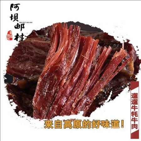 2016新品四川特产红原麻辣手撕牦牛肉干150g袋装零食品高原美食