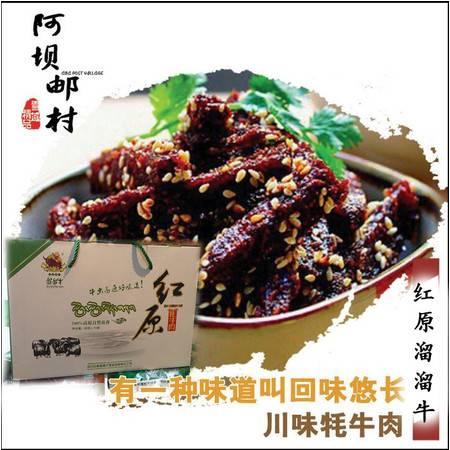 2016包邮新品高原特产牦牛手撕牛肉风超干小吃零食80克10袋遛遛牛