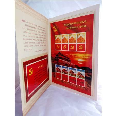中国邮政 为人民服务 个性化邮折