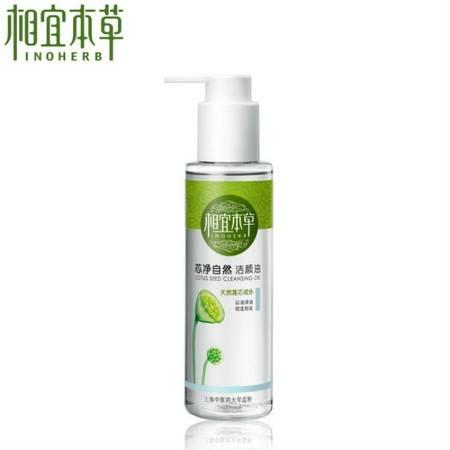 专柜正品 相宜本草 芯净自然洁颜油/卸妆油 125ml