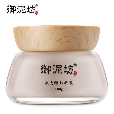 专柜正品 御泥坊燕麦酸奶面膜100g