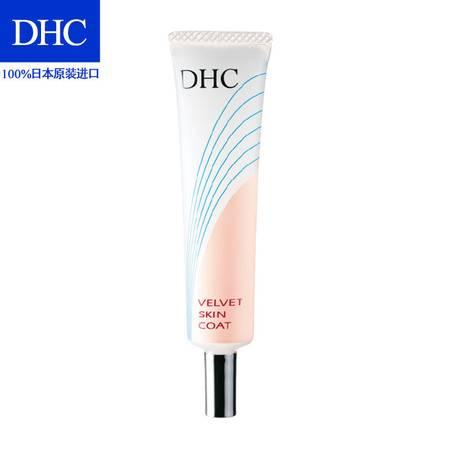 专柜正品 DHC 妆前毛孔平整霜 15g