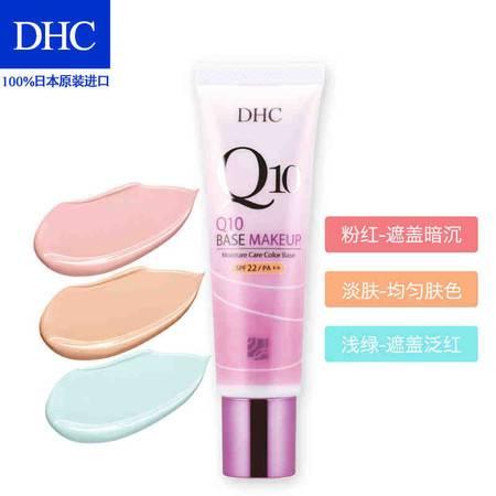 专柜正品 DHC 紧致焕肤美容液隔离霜SPF22 PA++ 30g  三色可选
