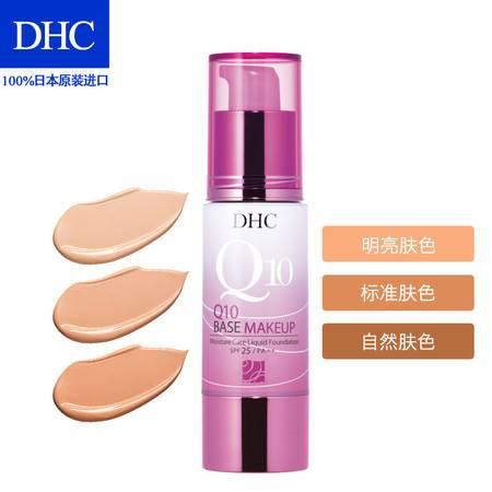 专柜正品 DHC 紧致焕肤浓密滋润粉底液SPF25PA++ 40g 三色可选