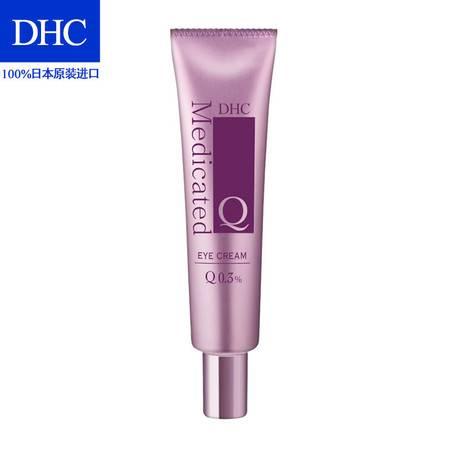 专柜正品 DHC辅酶精萃赋活眼霜 25g