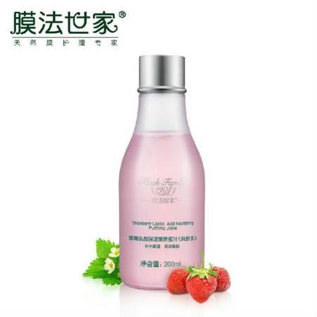 专柜正品 膜法世家 草莓乳酸保湿嫩肤蜜汁(爽肤水) 200ml