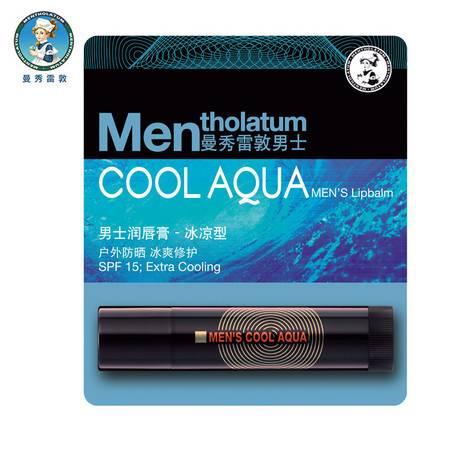 专柜正品 曼秀雷敦男士润唇膏-冰凉型3.5g