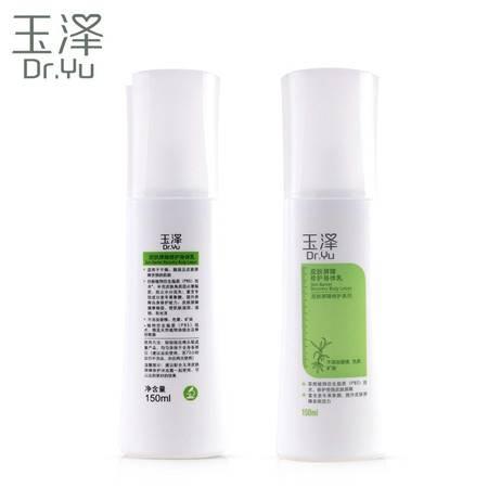 专柜正品 Dr.Yu/玉泽皮肤屏障修护身体乳150ml