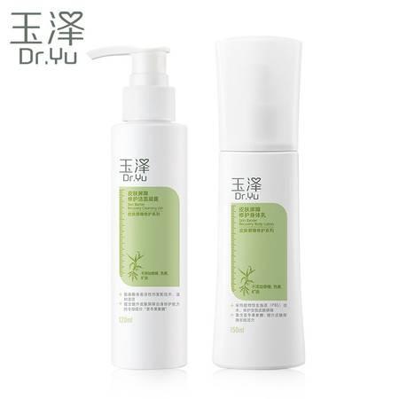 专柜正品 Dr.Yu/玉泽清洁保湿套装
