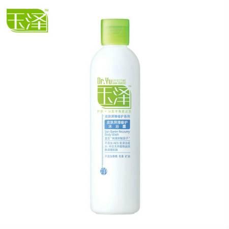 专柜正品 Dr.Yu/玉泽皮肤屏障修护沐浴露250ml