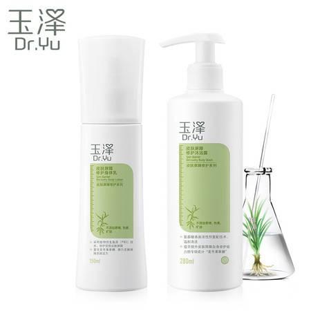 专柜正品 Dr.Yu/玉泽舒缓肌肤身体修护套装(身体乳+沐浴露)