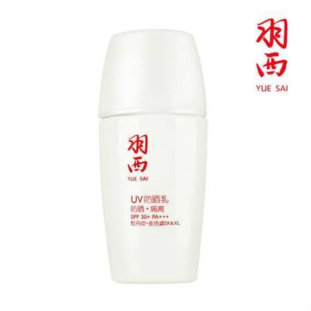 羽西UV防晒乳 30ml SPF30 PA+++