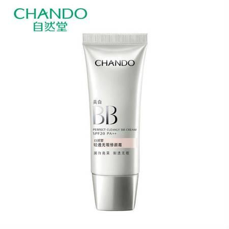 CHANDO/自然堂轻透无瑕修颜霜SPF20 PA++(润白亮采)BB霜修颜