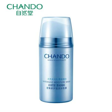 CHANDO/自然堂雪域精粹密集修护滋润冰肌膜 75g