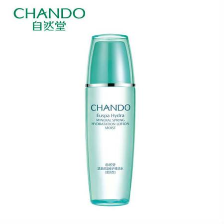 CHANDO/自然堂活泉保湿修护精华水(滋润型)135ml