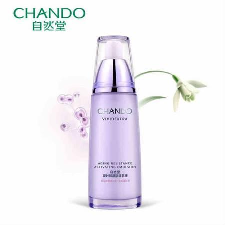 CHANDO/自然堂凝时鲜颜肌活乳液120ML