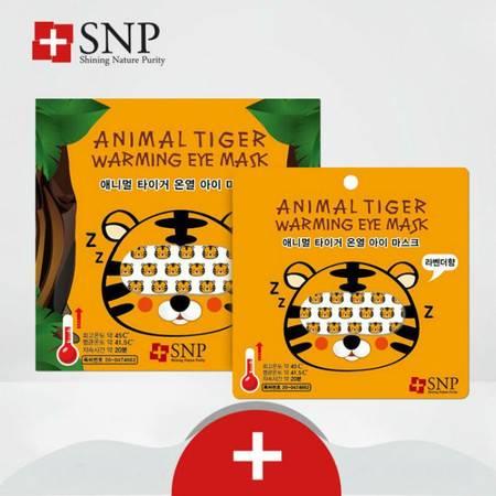 韩国专柜正品 SNP老虎助眠眼罩5片