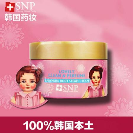 韩国专柜正品 SNP可爱的婴儿麝香沐浴身体乳200g