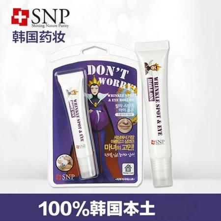 韩国专柜正品 SNP抗皱眼部精华原液20g
