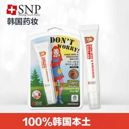 韩国专柜正品 SNP美白祛黑精华20g