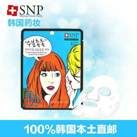韩国专柜正品 SNP药妆深层补水保湿面膜贴5片/盒
