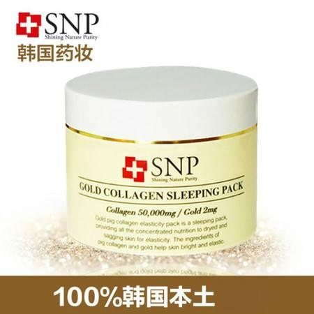 韩国专柜正品 SNP黄金胶原蛋白睡眠面膜100g