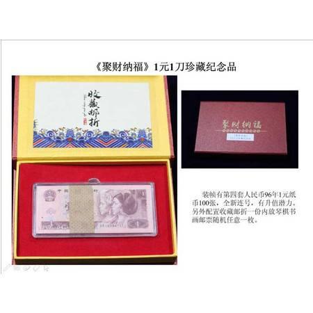 中国集邮 《聚财纳福》1元1刀珍藏纪念品
