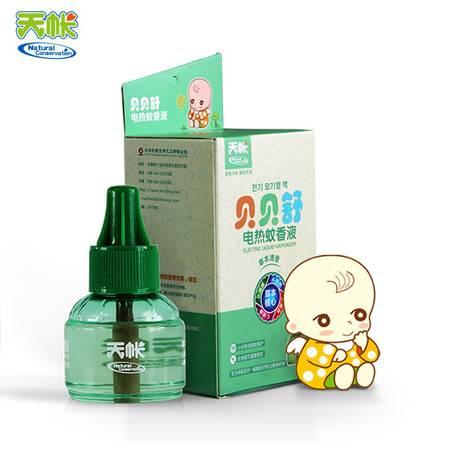 贝贝舒 婴儿电蚊香液 儿童草本清香型驱蚊液防蚊液 电热蚊香液