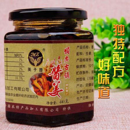 铜陵美子园 酱姜生姜嫩姜芽佐料姜早茶姜 2瓶包邮, 手工腌制  560g/瓶