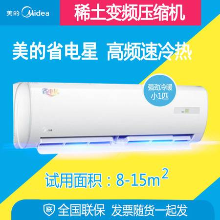 Midea/美的 KFR-23GW/DY-DA400(D3)省电星小1匹定速空调冷暖挂机