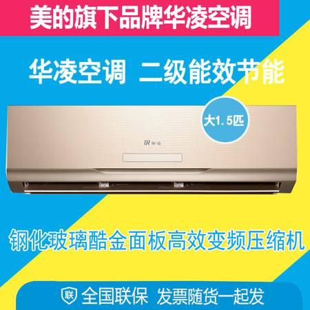 美的/MIDEA旗下华凌品牌空调 KFRd-35GW/K8DPM(A2) 1.5匹全直流变频空调