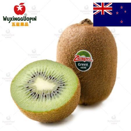 【五星果品】新西兰水果产地  佳沛绿果  优选20个