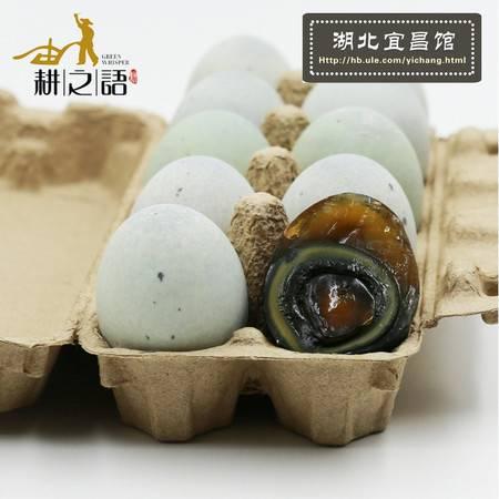 三峡特产 耕之语 无铅溏心松花蛋皮蛋 20枚装 林下散养新鲜土鸭蛋变蛋包邮