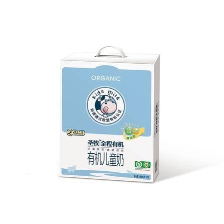 圣牧 全程有机纯牛奶儿童牛奶 200ml*12盒全新升级